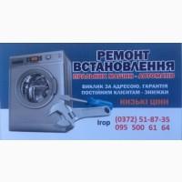 Ремонт стиральных машин Черновцы