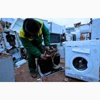 Покупаем стиральные машины и холодильники в любом состоянии