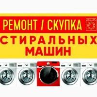 Покупаем стиральные машины, скупка холодильников в любом состоянии ДОРОГО