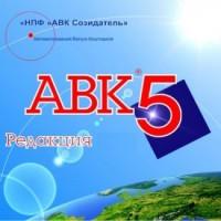 Авк-5 3.6.0 ключ, акр-2, ас4 пвр+, сметное по т.O97-ЗЗ8-22-О6 Саша