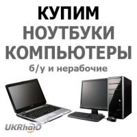 Скупка ноутбуков в Харькове, Выгодно, Надежно, Постоянно