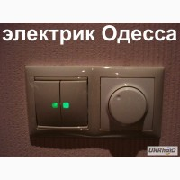Электрик Одесса, таирова, черемушки, поскот, центр, вызов электрика на дом в течении часа