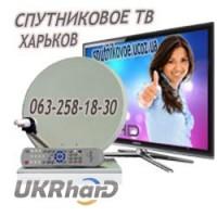 Подключить спутниковое телевидение в Харькове