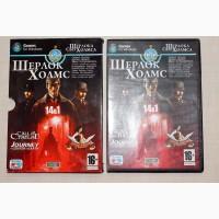 Игровой диск Мир Шерлока Холмса 14 в 1