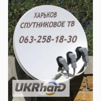 Установка спутниковой антенны тарелки в Новой Водолаге