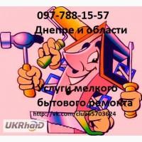 Домашний мастер Мелкий бытовой ремонт Днепре и области
