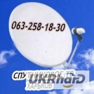 Установка спутниковой антенны в Песочине, настройка спутниковой антенны Песочин