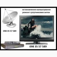 Оборудование для цифрового спутникового телевидения HD Киев