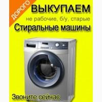Дорогая и быстрая Скупка бу стиралок Харьков