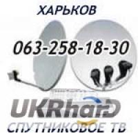 Установить спутниковое телевидение в Харькове