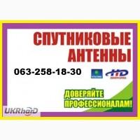 Установка спутниковых антенн Чугуев HDTV, купить спутниковое ТВ в Чугуеве