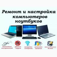 Ремонт компьютеров, мониторов, ноутбуков в Харькове