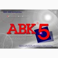 Программа АВК-5 3.5.2 и другие версии, ключ установки