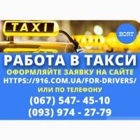 Работа в такси со своим автомобилем. Стабильный заработок. Скидки на топливо всех видов