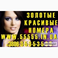 Золотые номера МТС, Киевстар, Лайф, Билайн, Утел-Тримоб. Большой выбор