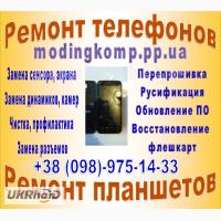 Ремонт телефонов, смартфонов