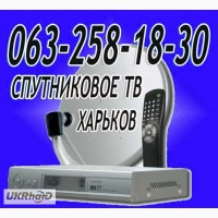 Настройка спутниковой антенны в Харькове, смарт тв в Харькове