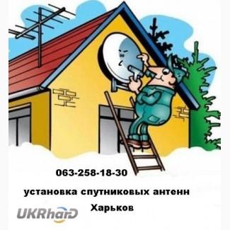 Антенный мастер - установщик спутниковых телеантенн в Харькове