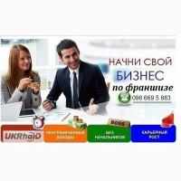 Бесплатное обучение и полное сопровождение Вашего бизнеса