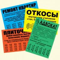 Рекламные листовки, объявления. Печать объявлений Дарница, Левобережная