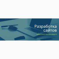 Сайт под ключ и продвижение сайта + обслуживание