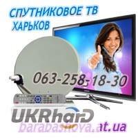 Установка спутниковой антенны, настройка спутниковой тарелки Харьков