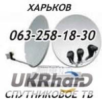 Монтаж установка настройка спутниковых антенн Харьков|Виасат Украина|купить тюнер Т2
