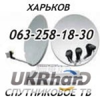 Монтаж установка настройка спутниковых антенн Харьков