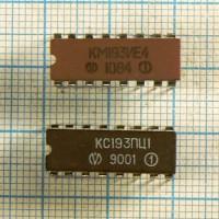 Микросхемы отечественные 193ие4 193пц1 быстродействующие