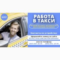 Срочно нужны водители такси со своим авто! Простая регистрация.Высокий заработок
