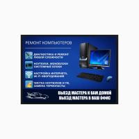 Ремонт ноутбуков и компьютеров, установка Windows, Чистка ноутбуков и ПК