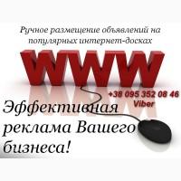 Ручное размещение объявлений в интернете