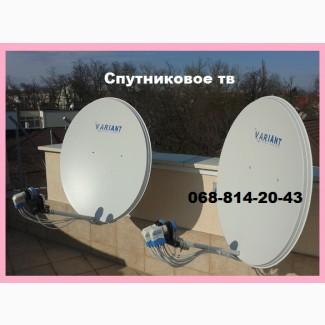 Антенна спутниковая Васильков продажа установка