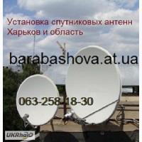 Спутниковое телевидение купить цена в Харькове