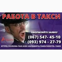 Водитель со своим авто в такси, онлайн регистрация, большое кол-во заказов, выгодный тариф