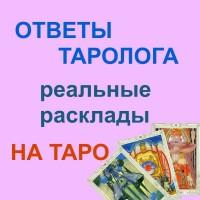 Услуги Гадание гадалка Ответы на картах Таро дистанционно во ВСЕХ ГОРОДАХ