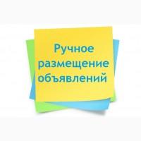 Интернет-реклама. Ручное размещение на досках объявлений