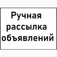 Ручная рассылка объявлений УКРАИНА