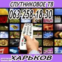 Спутниковое телевидение без абонплаты с установкой в Харькове