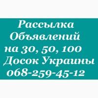 Рассылка объявлений по доскам объявлений Одесса. Рассылка объявлений, Рассылка объявлений