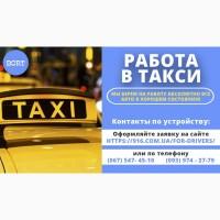 Водитель со своим авто в такси, регистрация без приезда в офис, гибкий график работы