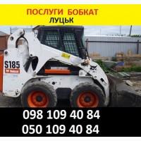 Бобкат Луцьк Вигідні ціни на послуги спецтехніки