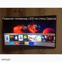 Монтаж/установка телевизора на стену LCD-LED-Plasma телевизоров на Таирова, Черемушки, центр