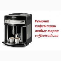 Сервисный центр кофемашин Киев. Ремонт кофемашин в Киеве