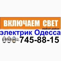 Вызвать электрика на дом Одесса, услуги аварийного вызова электрика Одесса