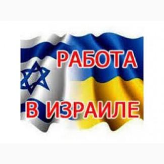 обложек учебников работа в израиле для русскоговорящих вакансии по контракту аллеи, аттракционы любой
