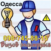 Электрик Одесса.замена электропроводки.электромонтаж, Аварийный вызов на дом, Все районы