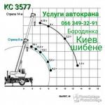 Автокран Кран 14 тонн услуги Шибеное Здвижевка Катюжанка Феневичи Дымер Ясногородка