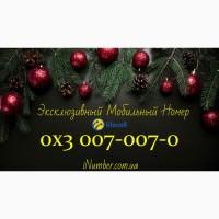 Красивые номера телефона