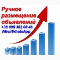 Реклама в Интернете. Услуги по ручному размещению объявлений